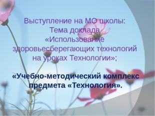 Выступление на МО школы: Тема доклада «Использование здоровьесберегающих техн