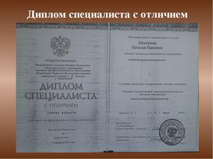 Диплом специалиста с отличием
