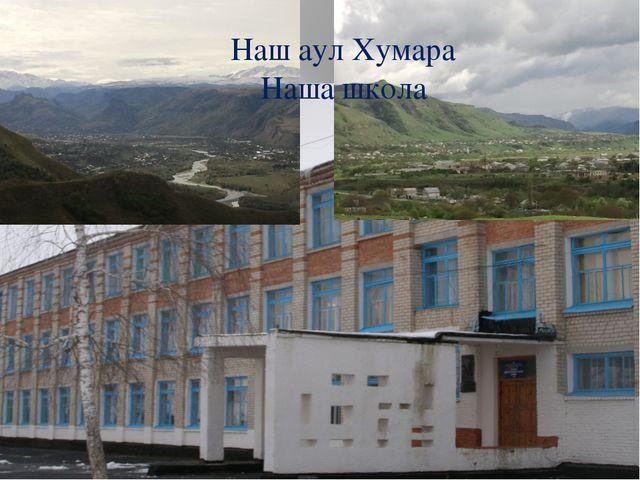 Наш аул Хумара Наша школа