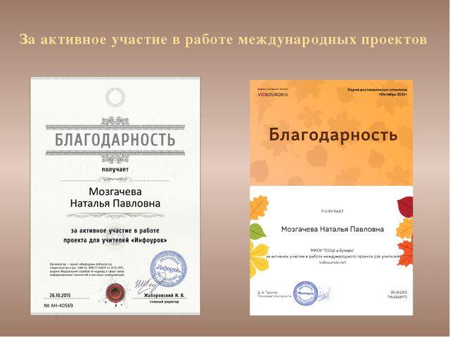 За активное участие в работе международных проектов