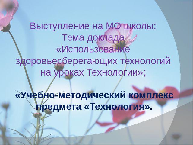 Выступление на МО школы: Тема доклада «Использование здоровьесберегающих техн...