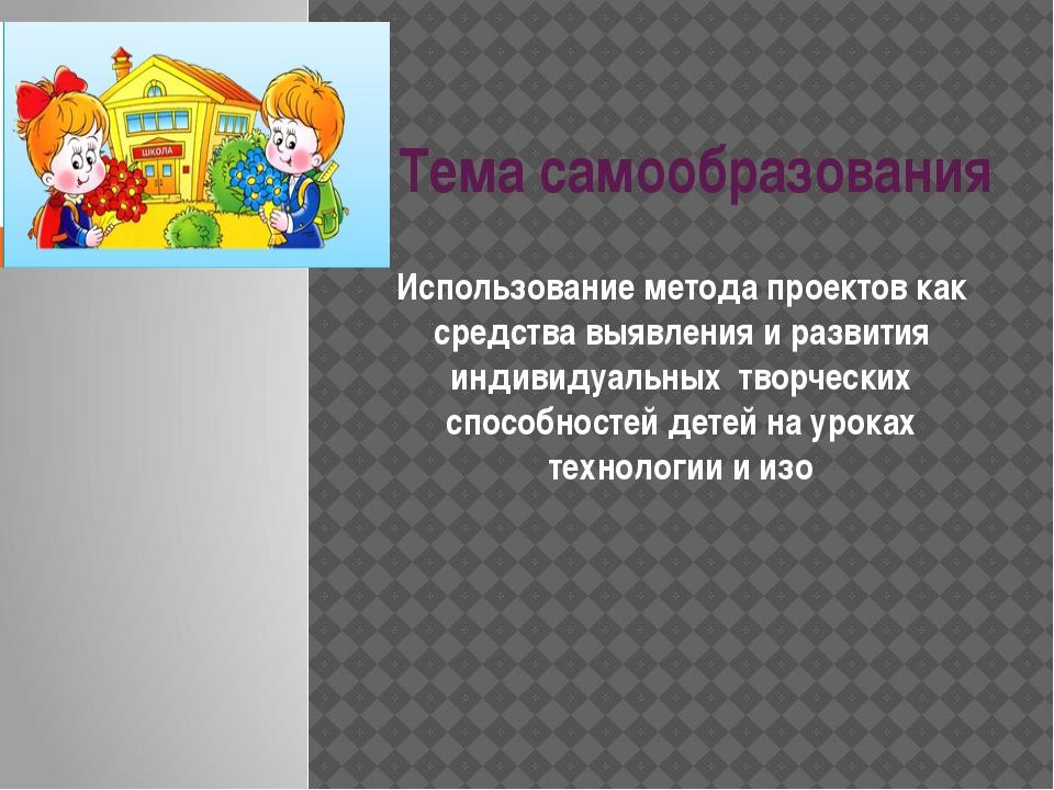 Тема самообразования Использование метода проектов как средства выявления и р...