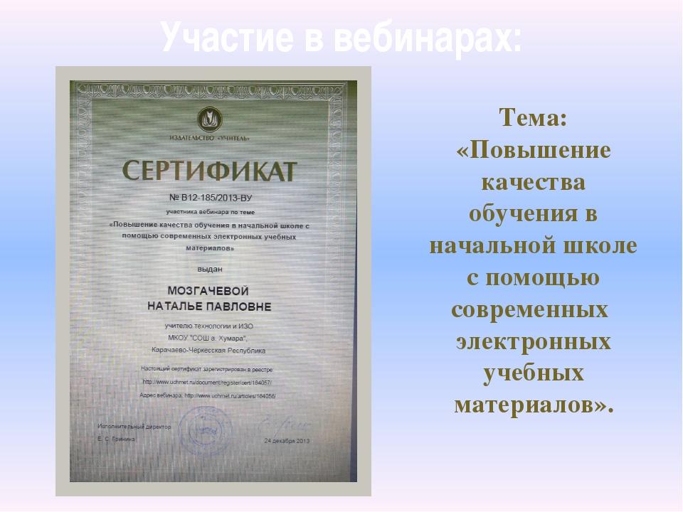 Участие в вебинарах: Тема: «Повышение качества обучения в начальной школе с п...