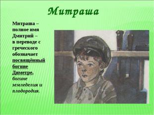 * Митраша Митраша – полное имя Дмитрий – в переводе с греческого обозначает п