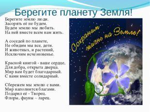 Берегите планету Земля! Берегите землю люди. Засорять её не будем. Будем земл
