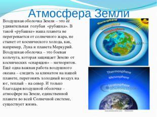 Атмосфера Земли Воздушная оболочка Земли – это её удивительная голубая «руба