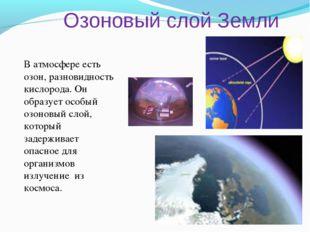 Озоновый слой Земли В атмосфере есть озон, разновидность кислорода. Он образ