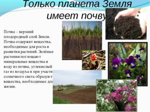 Только планета Земля имеет почву Почва – верхний плодородный слой Земли. Почв