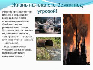Жизнь на планете Земля под угрозой! Развитие промышленности привело к загрязн