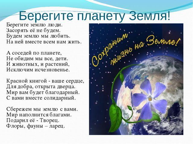Берегите планету Земля! Берегите землю люди. Засорять её не будем. Будем земл...