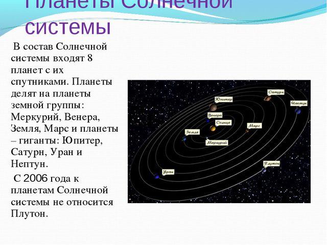 Планеты Солнечной системы В состав Солнечной системы входят 8 планет с их спу...