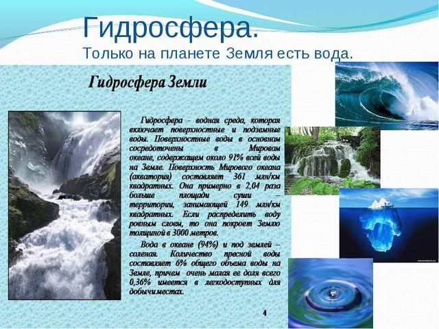 Гидросфера. Только на планете Земля есть вода.