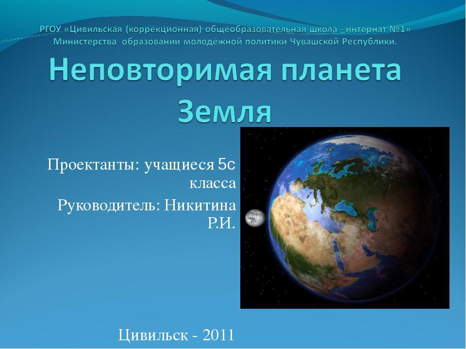 Проектанты: учащиеся 5с класса Руководитель: Никитина Р.И. Цивильск - 2011