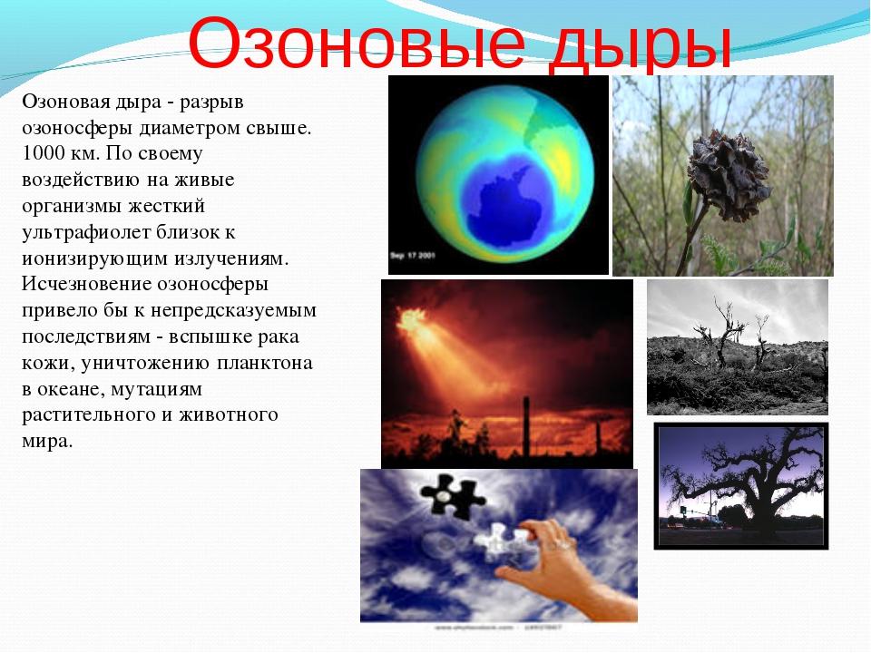 Озоновые дыры Озоновая дыра - разрыв озоносферы диаметром свыше. 1000 км. По...
