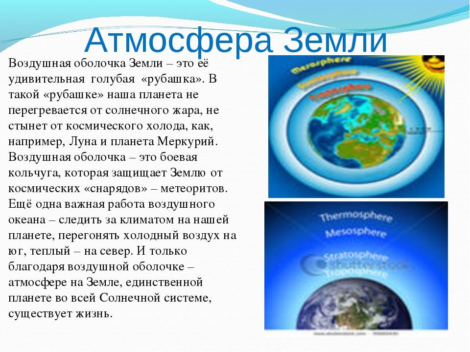 Атмосфера Земли Воздушная оболочка Земли – это её удивительная голубая «руба...