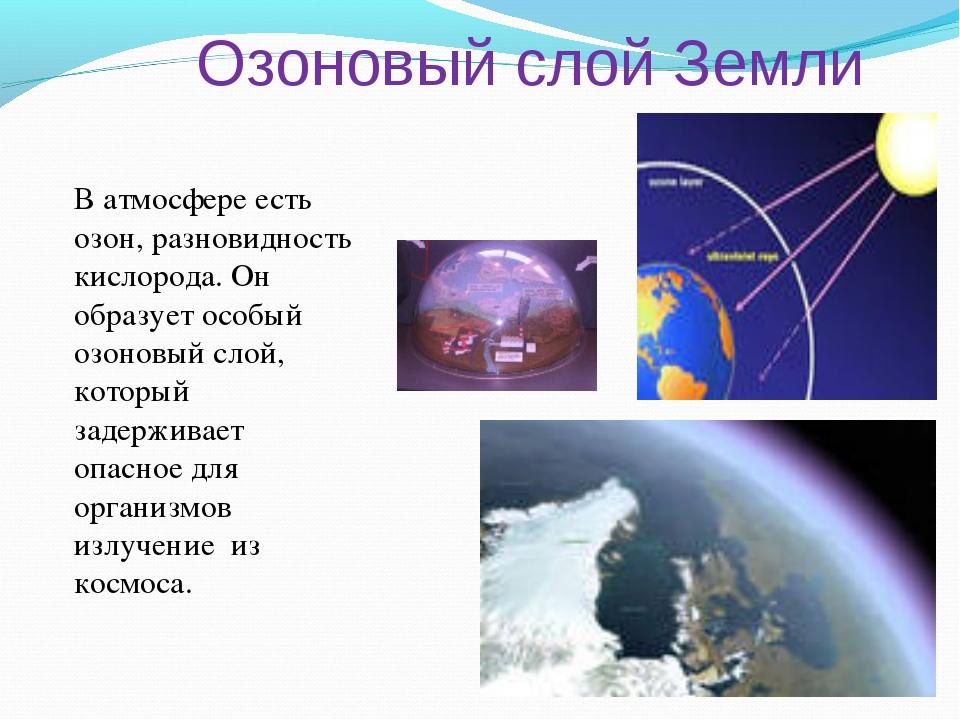 Озоновый слой Земли В атмосфере есть озон, разновидность кислорода. Он образ...