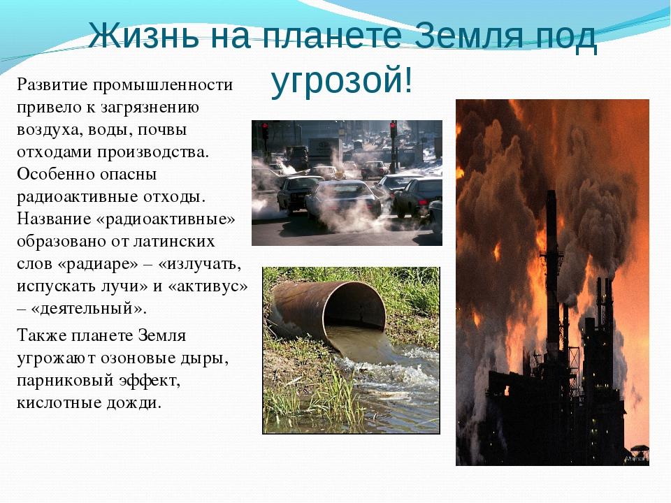 Жизнь на планете Земля под угрозой! Развитие промышленности привело к загрязн...