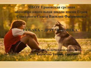 МБОУ Ершовская средняя общеобразовательная школа имени Героя Советского Союз