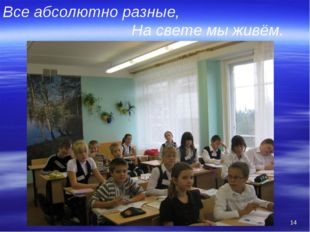 http://aida.ucoz.ru * Все абсолютно разные, На свете мы живём. http://aida.uc