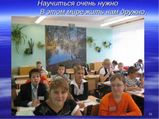 Научиться очень нужно В этом мире жить нам дружно, http://aida.ucoz.ru * http
