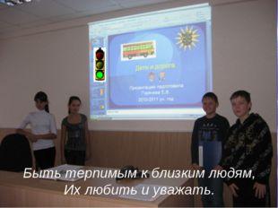 * http://aida.ucoz.ru * Быть терпимым к близким людям, Их любить и уважать. h