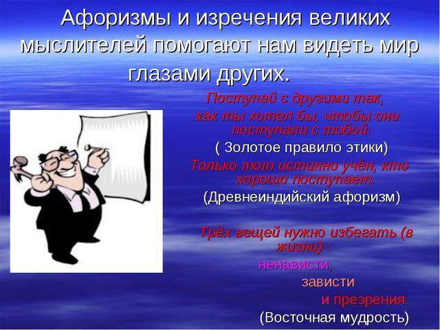 Афоризмы и изречения великих мыслителей помогают намвидеть мир глазами дру...