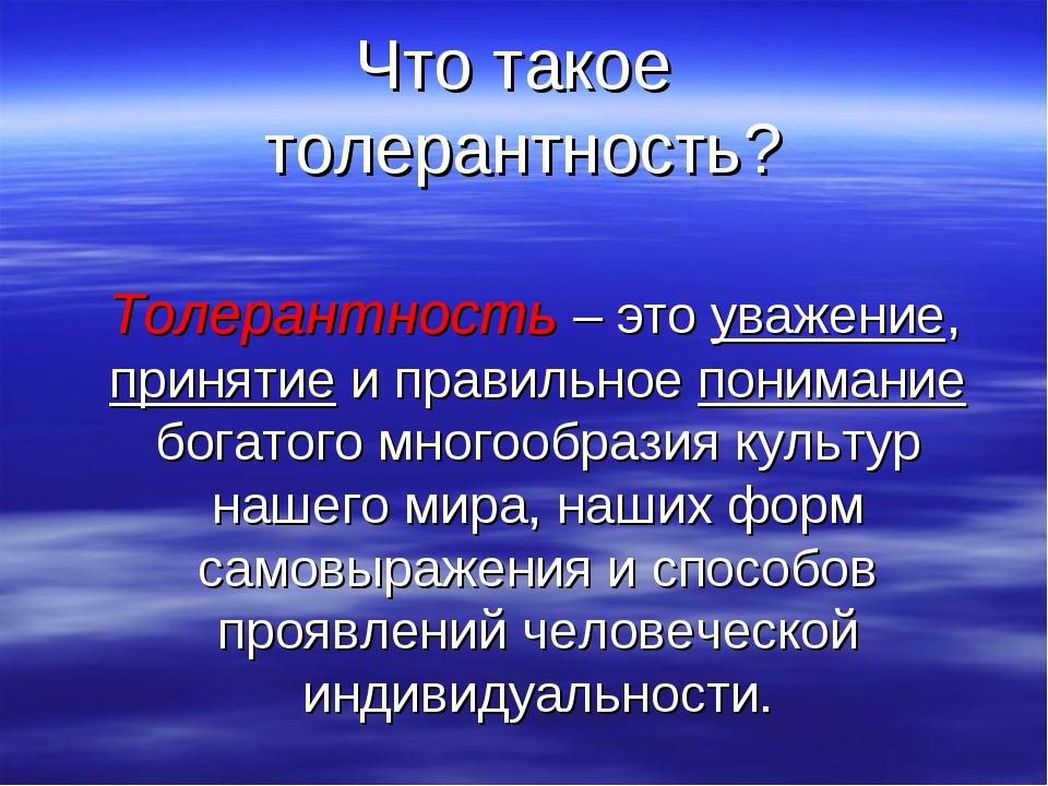 Что такое толерантность? Толерантность – это уважение, принятие и правильное...