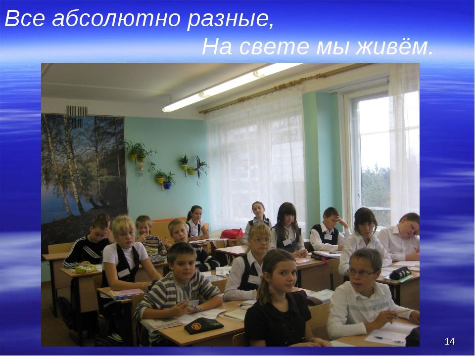 http://aida.ucoz.ru * Все абсолютно разные, На свете мы живём. http://aida.uc...
