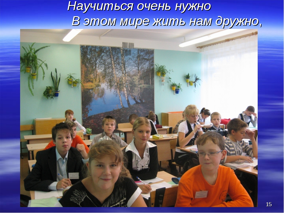 Научиться очень нужно В этом мире жить нам дружно, http://aida.ucoz.ru * http...