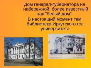 """Дом генерал-губернатора на набережной, более известный как """"белый дом"""". В нас"""