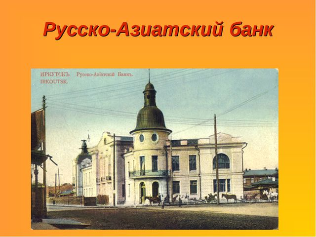 Русско-Азиатский банк