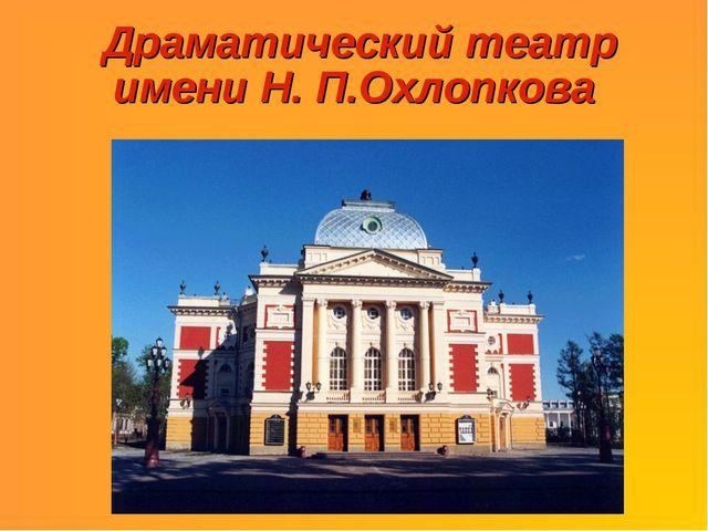 Драматический театр имени Н. П.Охлопкова