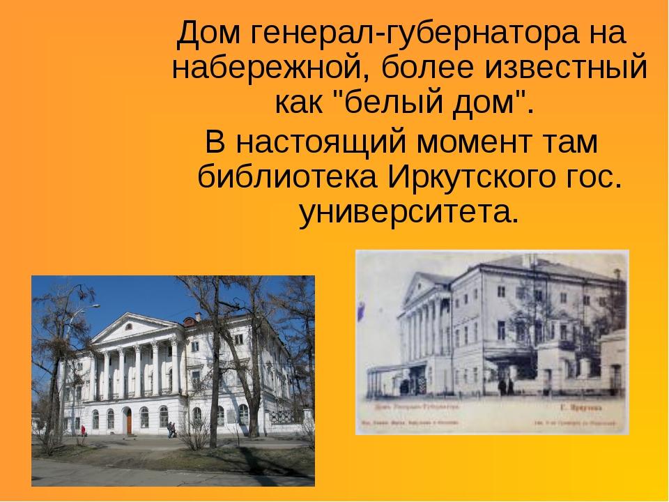 """Дом генерал-губернатора на набережной, более известный как """"белый дом"""". В нас..."""