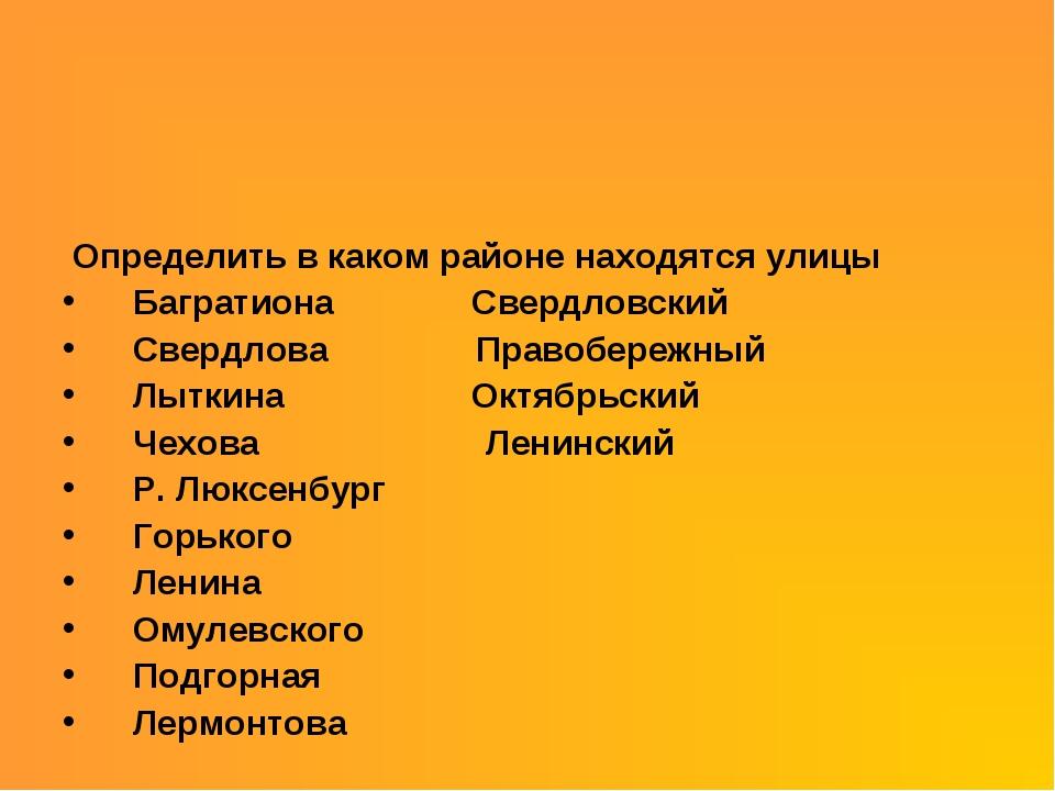 Определить в каком районе находятся улицы Багратиона Свердловский Свердлова...