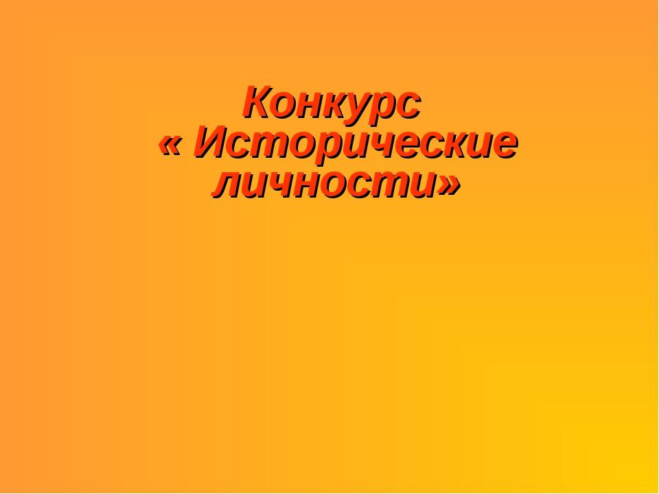 Конкурс « Исторические личности»