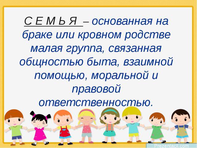 Prezentacii.com С Е М Ь Я – основанная на браке или кровном родстве малая гру...