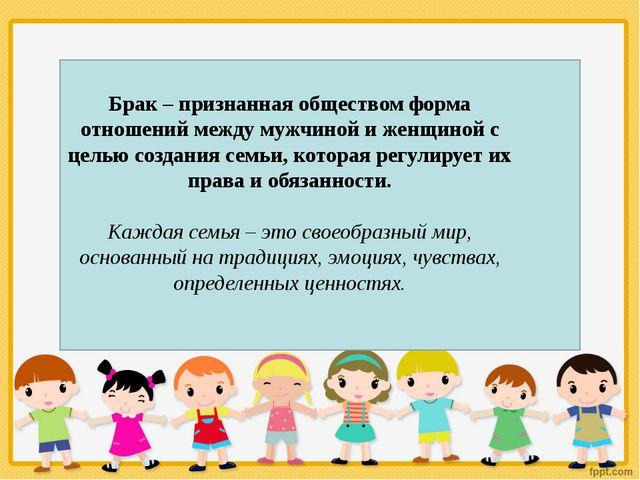 Брак – признанная обществом форма отношений между мужчиной и женщиной с цель...