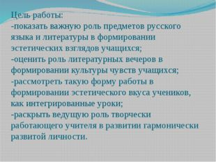 Цель работы: -показать важную роль предметов русского языка и литературы в фо