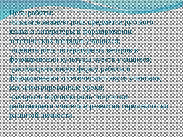 Цель работы: -показать важную роль предметов русского языка и литературы в фо...