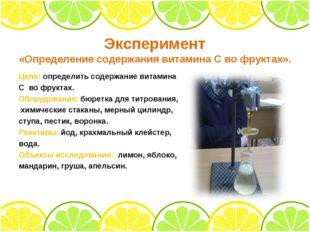 Эксперимент «Определение содержания витамина С во фруктах». Цель: определить