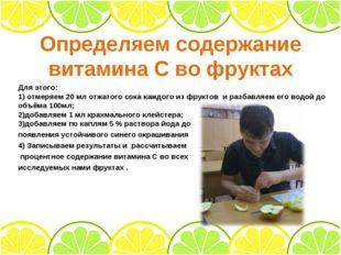 Определяем содержание витамина С во фруктах Для этого: 1)отмеряем 20 мл о
