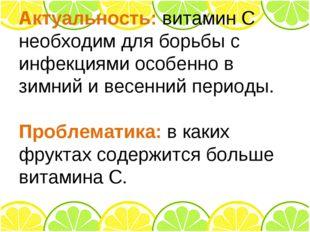 Актуальность: витамин С необходим для борьбы с инфекциями особенно в зимний и