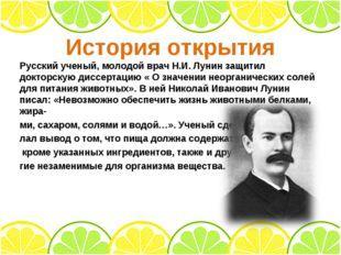 История открытия Русский ученый, молодой врач Н.И. Лунин защитил докторскую д