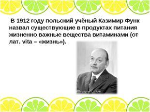 В 1912 году польский учёный Казимир Функ назвал существующие в продуктах пит