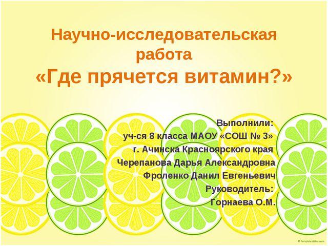 Научно-исследовательская работа «Где прячется витамин?» Выполнили: уч-ся 8 к...