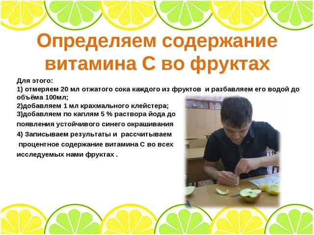 Определяем содержание витамина С во фруктах Для этого: 1)отмеряем 20 мл о...