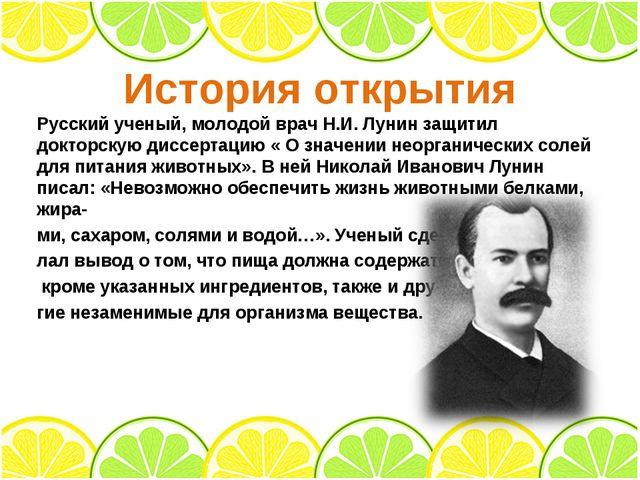 История открытия Русский ученый, молодой врач Н.И. Лунин защитил докторскую д...