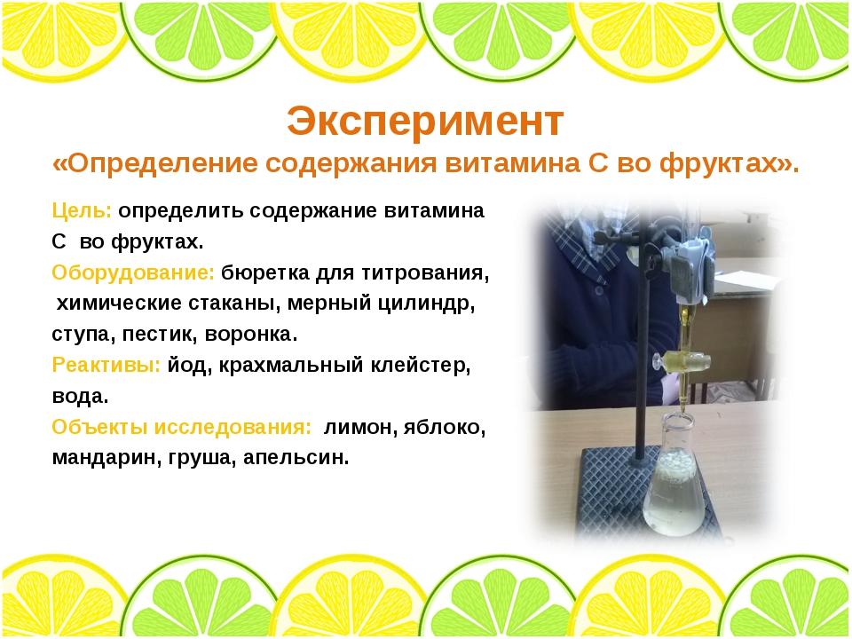 Эксперимент «Определение содержания витамина С во фруктах». Цель: определить...