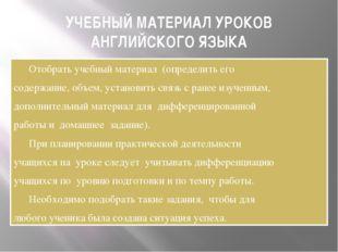 УЧЕБНЫЙ МАТЕРИАЛ УРОКОВ АНГЛИЙСКОГО ЯЗЫКА Отобрать учебный материал (определ