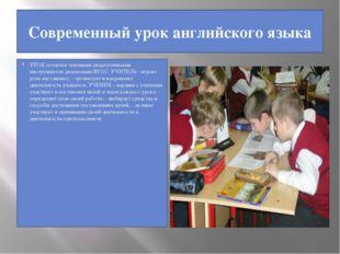 Современный урок английского языка УРОК остается основным педагогическим инст